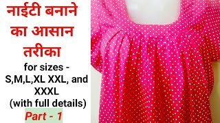 Nighties dress। Cutting and stitching for all sizes, Round Pleats nighty । nighty । cotton nighty ।