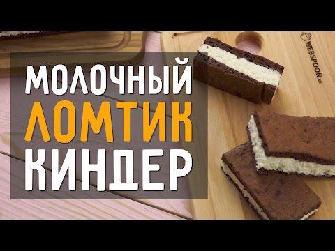 Как сделать в домашних условиях молочный ломтик