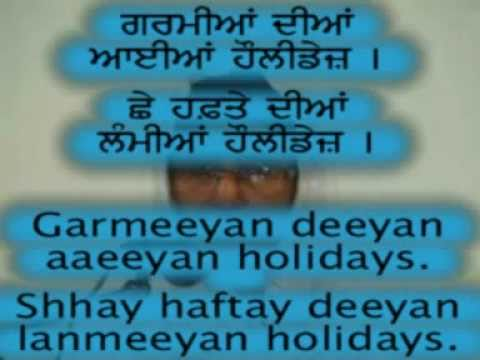 Holidays Punjabi Poem for Children with Subtitles in PunjbiEnglish...