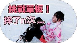 挑戰單板!! 摔到狗吃屎..... 終於真正學會玩Snowboard轉圈!韓國滑雪 | Mira