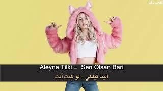 الاغنية التركية الاكثر شهرة / sen olsan bari سان اولسن باري