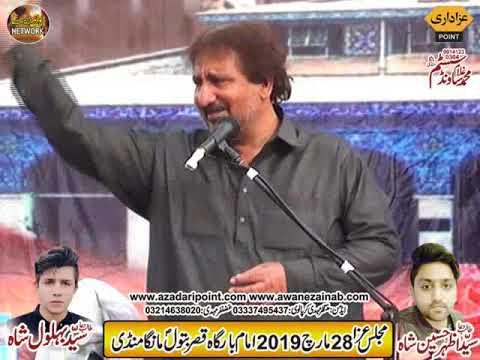 Zakir ghulam Jafir Tiyar majlis Aza 28 march 2019 Manga mandi lahore