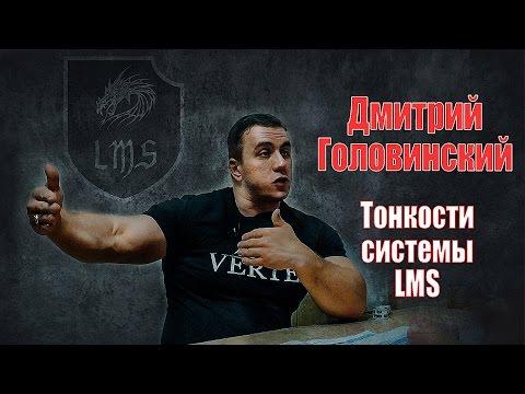 Дмитрий Головинский | Тонкости системы LMS