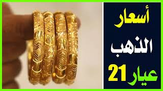 اسعار الذهب عيار 21 اليوم الخميس 8-3-2018 في محلات الصاغة في مصر