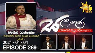 Hiru TV Salakuna | Basil Rajapaksa | EP 269 | 2021-01-04