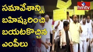 TDP MPs Walk Out of Meeting With SCR GM  | hmtv