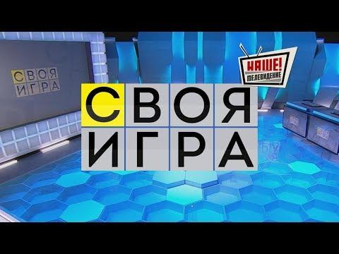 Своя игра 04.11.2017