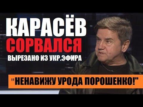 УКРАИНЫ БОЛЬШЕ НЕТ, СПАСЁТ ТОЛЬКО ПУТИН - Вадим Карасев - 7.04.2018