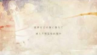 【初音ミクAppend】crack【with 中文字幕】