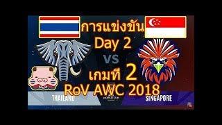 [RoV] Thailand vs Singapore ไทย vs สิงคโปร์ เกมที่2  RoV AWC World Cup 2018 Day 2