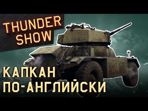 Thunder Show: Капкан по-английски