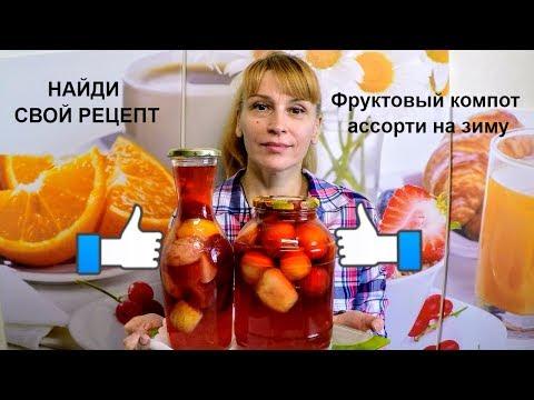 Компот ассорти на зиму вкусный простой рецепт заготовки (слива персик груша абрикосы)