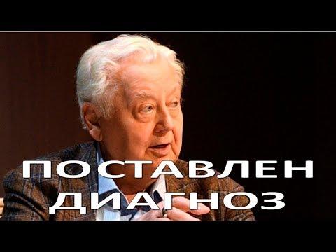 СТАЛ ИЗВЕСТЕН ДИАГНОЗ ОЛЕГА ТАБАКОВА  (07.12.2017)