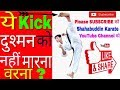 👉How to Mawashi Kick || Mawashi Kick kaise sikhe|| Mawashi Kick Tutorial || martial art karate || 🔥🔥