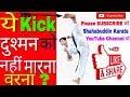 👉How to Mawashi Kick || Mawashi Kick kaise sikhe|| Mawashi Kick Tutorial || martial art karate || 🔥🔥 thumbnail