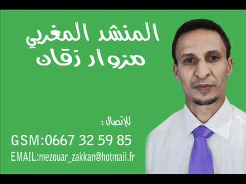 Anachid Islamia MP3