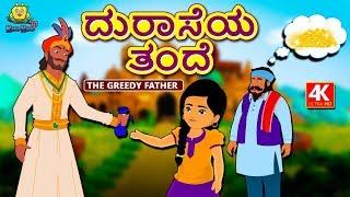 Kannada Moral Stories for Kids - ದುರಾಸೆಯ ತಂದೆ   The Greedy Father   Kannada Fairy Tales   Koo Koo TV