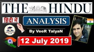 The Hindu 12 July 2019 Editorial Discussion & News Paper Analysis in Hindi [UPSC/SSC/IBPS] VeeR