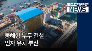 R]동해항 부두 건설 민자 유치 부진