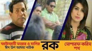 Bangla new Comedy natok 2016 রক Rock ** Mosharraf Karim, Shokh