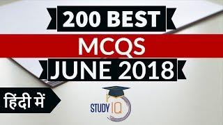 200 Best current affairs JUNE 2018 in Hindi Set 1  - IBPS PO/SSC CGL/UPSC/KVS/IAS/RBI Grade B 2018