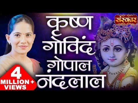Krishna Govind Govind - Shyam Tharo Khatu Pyaro - Jaya Kishori video