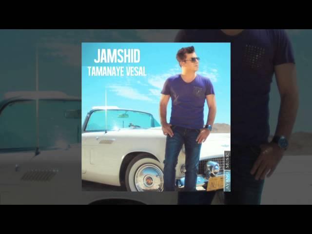Jamshid - Tamanaye Vesal OFFICIAL TRACK