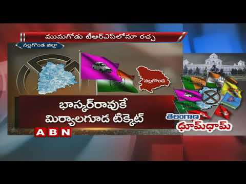Internal Group Clashes In TRS Party at Nalgonda | ABN Telugu