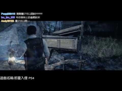 【魯蛋】PS4 邪靈入侵 10/17 CH1-CH4 (part3)