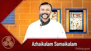 எளிய வீட்டு சமையல் குறிப்புகள் | Azhaikalam Samaikalam | 11/01/2019 | PuthuyugamTV