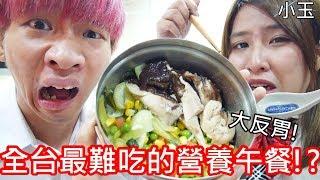 【小玉】大反胃!營養午餐有多難吃!?【全台最難吃的學校午餐】
