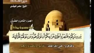 سورة الممتحنة بصوت ماهر المعيقلي مع معاني الكلمات Al-Mumtahina