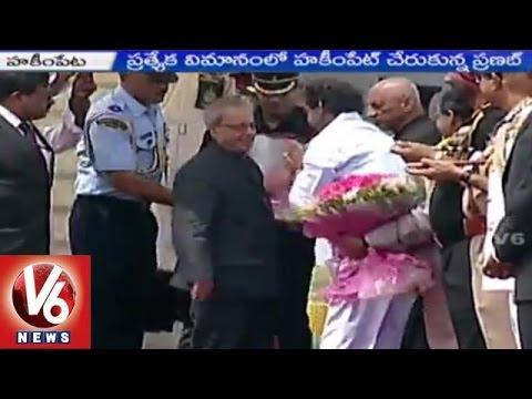President Pranab Mukherjee arrives in Hyderabad | Telangana Government | V6 News