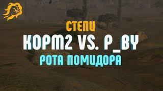 KOPM2 vs. P_BY. РОТА ПОМИДОРА. СТЕПИ