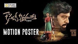 Kousalya Krishnamurthy Movie Motion Teaser || Aishwarya Rajesh, Rajendra Prasad