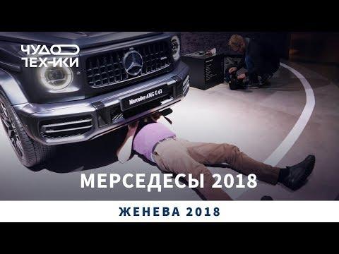 Смотрим топовые Мерседесы 2018 года