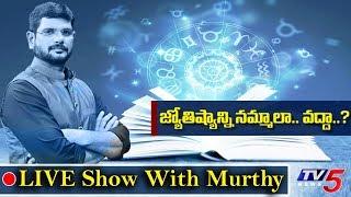 జ్యోతిష్యాన్ని నమ్మాలా..వద్దా..? | TV5 Murthy Special LIVE Show | TV5News