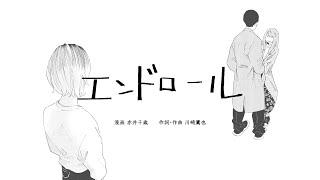 川崎鷹也-エンドロール
