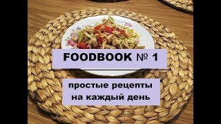 FOODBOOK №1. ПРОСТЫЕ РЕЦЕПТЫ НА КАЖДЫЙ ДЕНЬ