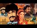 KHOTAY SIKKAY (1981) - MOHD. ALI, BABRA SHARIF, BADAR MUNNER, GHULAM MOHAYUDDIN thumbnail