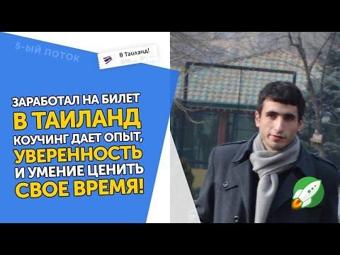 Отзыв WAYUP. Веб-Дизайн. Седрак Саргсян