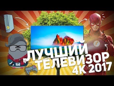 LG 55SJ930V: ЛУЧШИЙ ТЕЛЕВИЗОР 4K 2017