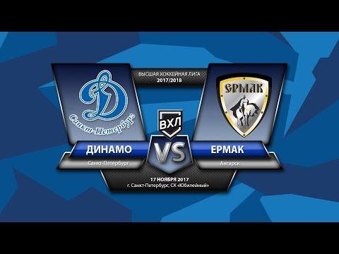 ВХЛ Динамо - Ермак 17.11.2017