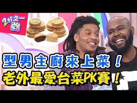 台綜-二分之一強-20180419 型男的台灣口袋美食PK賽!哪一道最深受外國人的青睞?!
