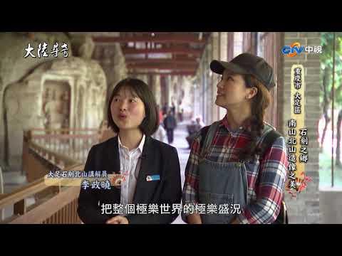 台灣-大陸尋奇-EP 1776-一城風華滿絕藝(150)
