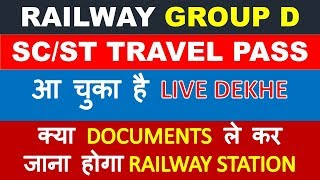 LIVE DOWNLOAD RAILWAY GROUP D FREE TRAVEL PASS FOR SC ST | HOW TO DOWNLOAD