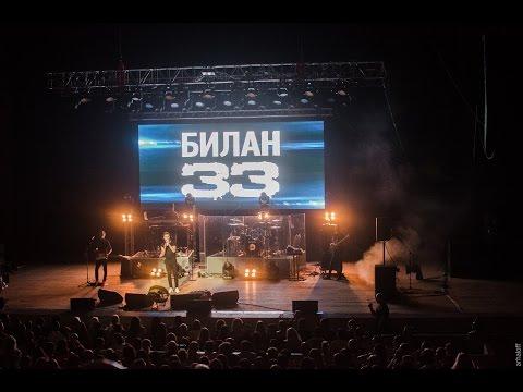 Дима Билан - Неделимые. Сочи (19.08.16)