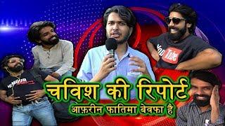 Chavish Ki Report on Aashiqi | Aafreen Fathima Bewafa Hai | Sadak Chhap