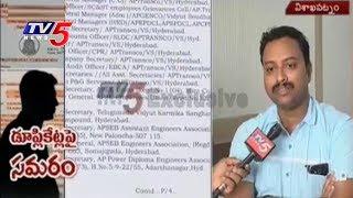 Fake Certificates | నారా లోకేష్ శాఖలో నకిలీ సర్టిఫికేట్లతో ప్రమోషన్లు !!