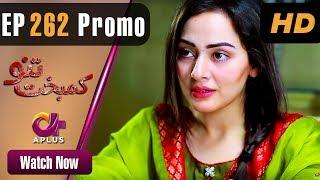 Kambakht Tanno - Episode 262 Promo | Aplus ᴴᴰ Dramas | Tanvir Jamal, Sadaf Ashaan | Pakistani Drama